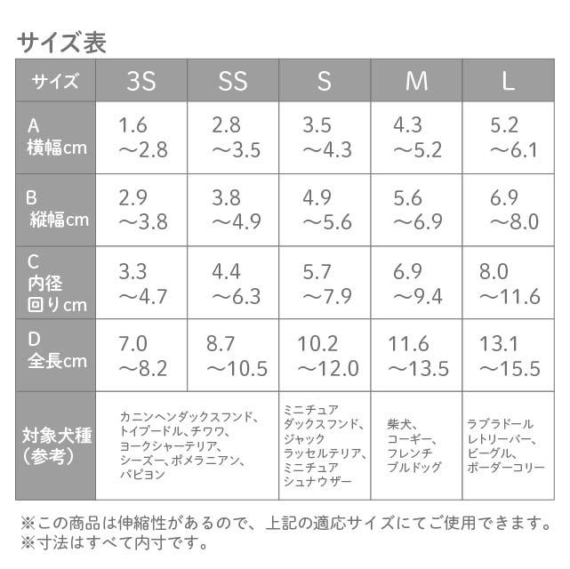 パウテクト サイズ表